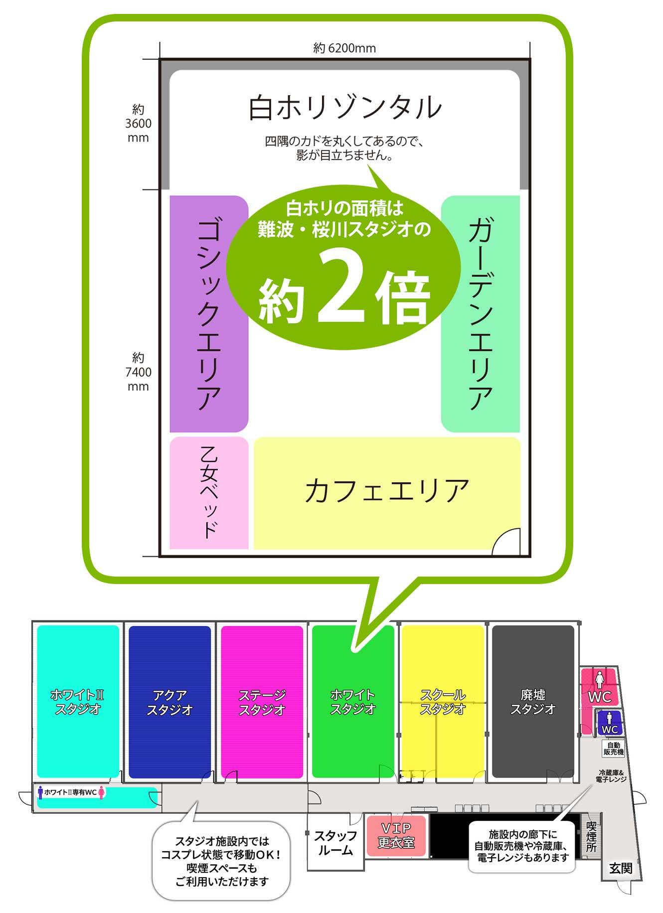 新大阪店ホワイトスタジオ