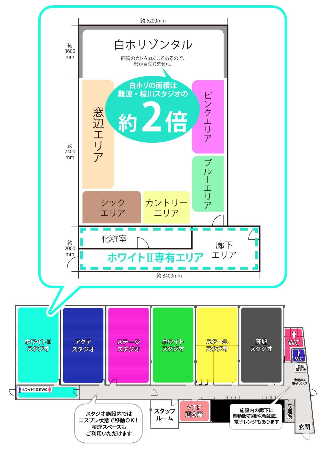 新大阪店ホワイトIIスタジオ
