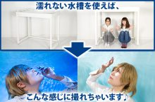 新大阪店アクアスタジオにて「濡れない水槽」使えます。