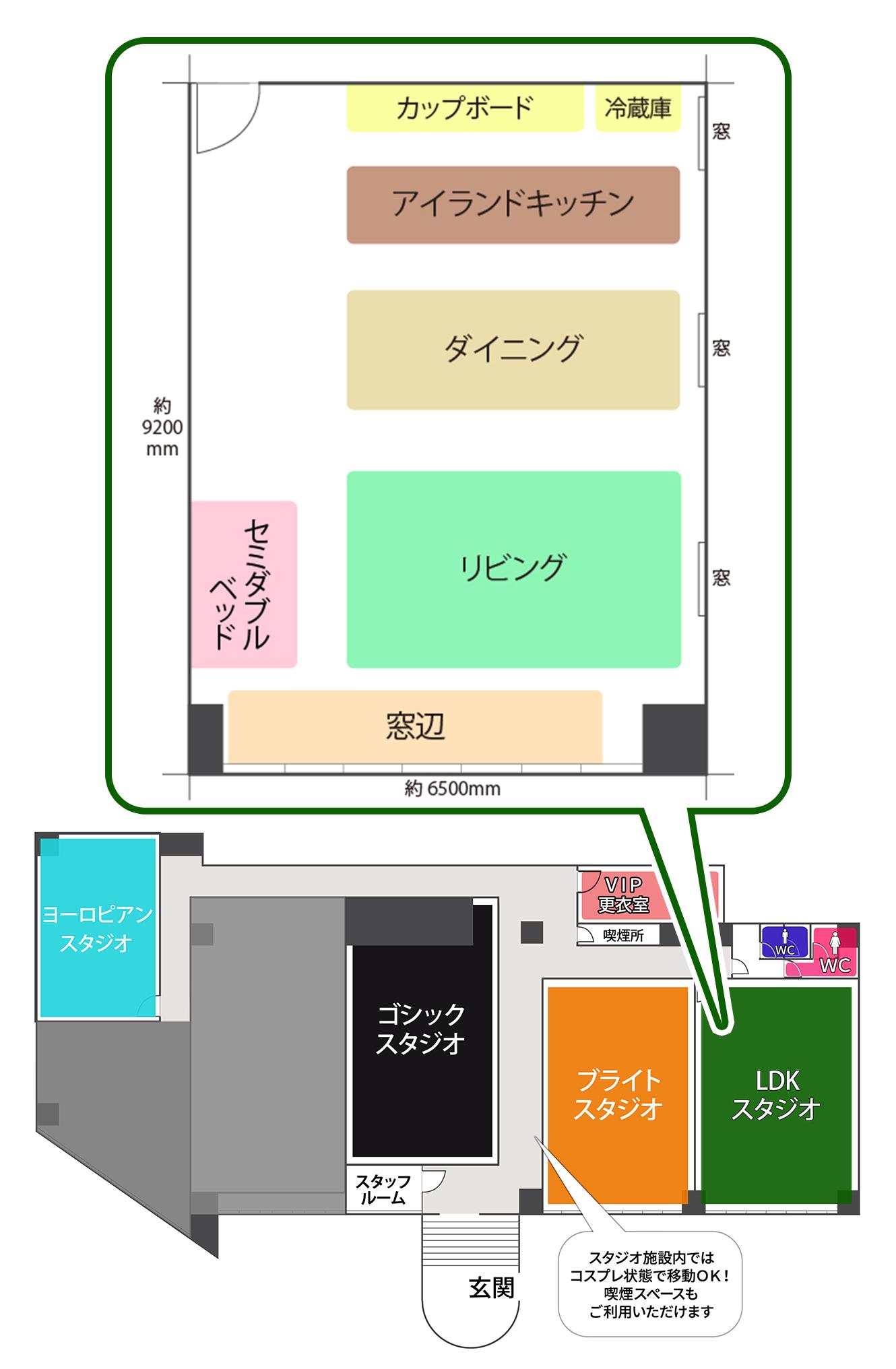 大阪平野店LDKスタジオ