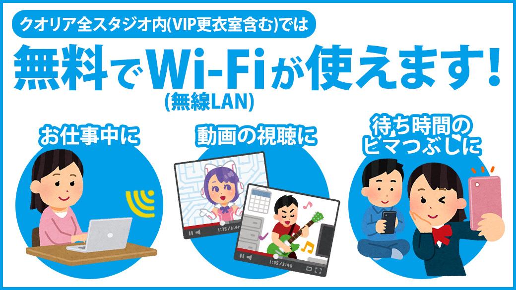 クオリア全スタジオ内では、無料で『Wi-Fi(無線LAN)』が使えます!