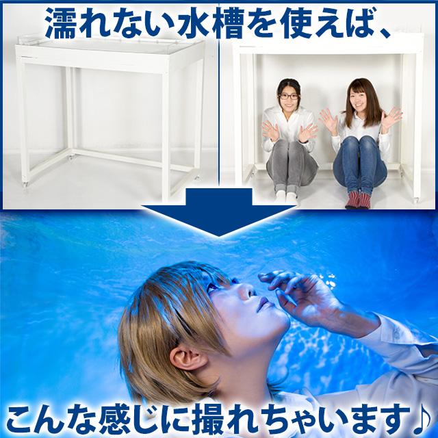 アクアスタジオに「濡れない水槽」登場!