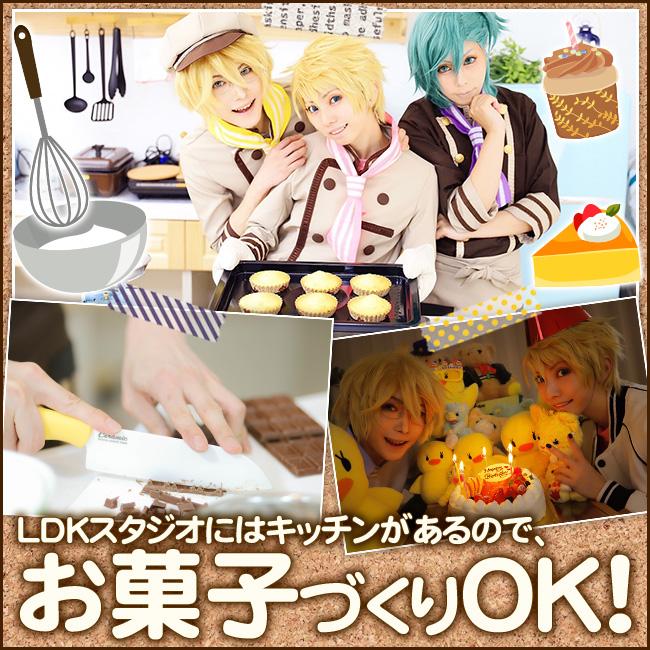 LDKスタジオでお菓子作りできます!