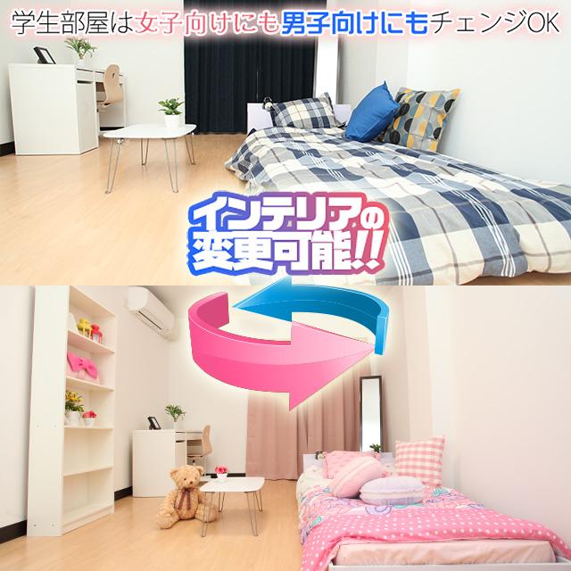 男子部屋or女子部屋