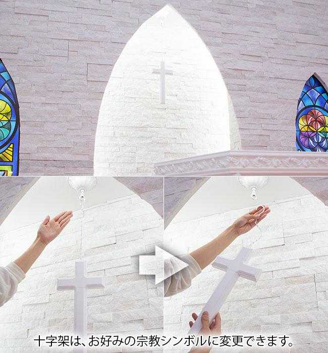 十字架は取り外し可能。多様な宗教シンボルに対応します。