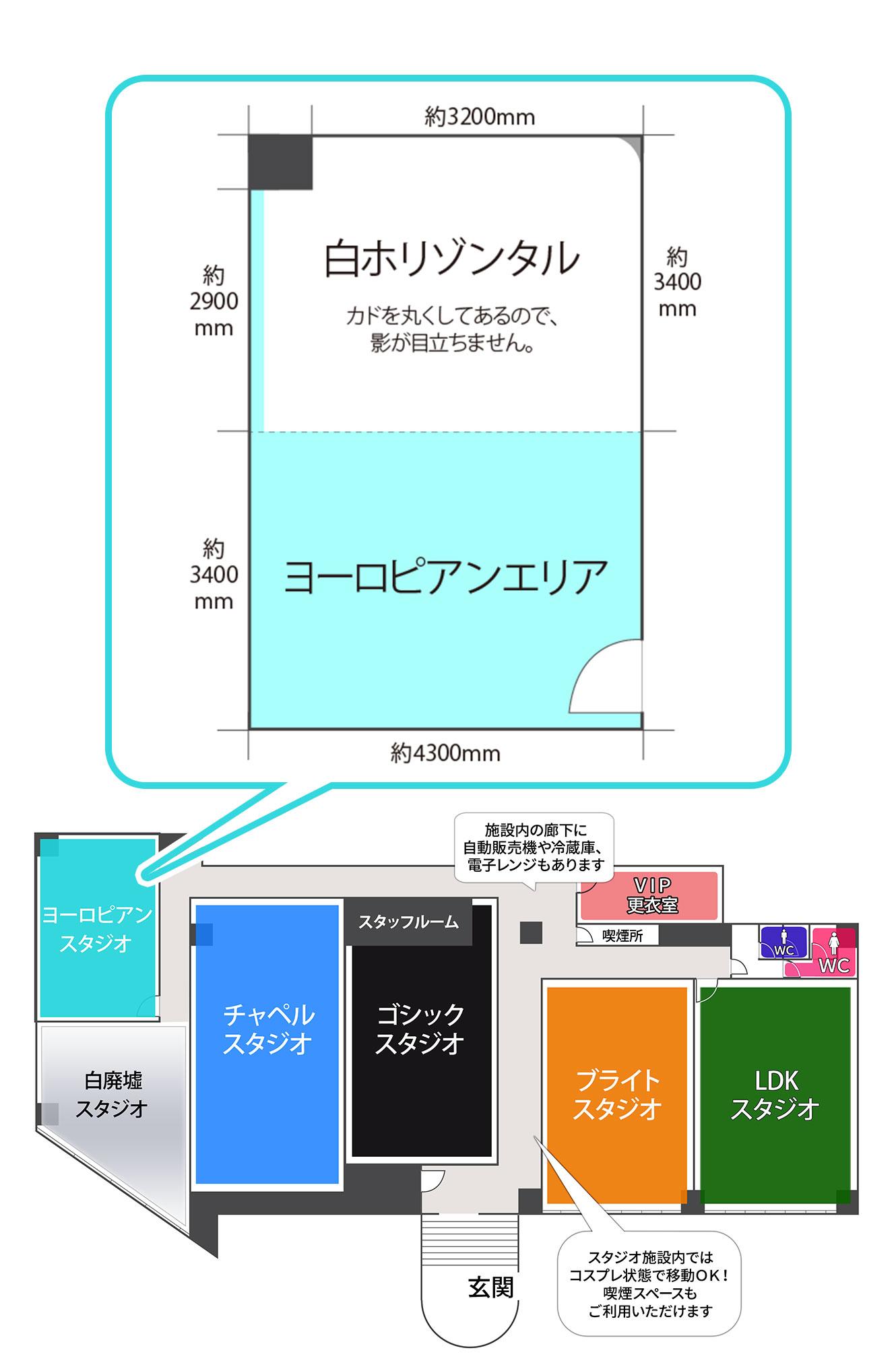 大阪平野店ヨーロピアンスタジオ