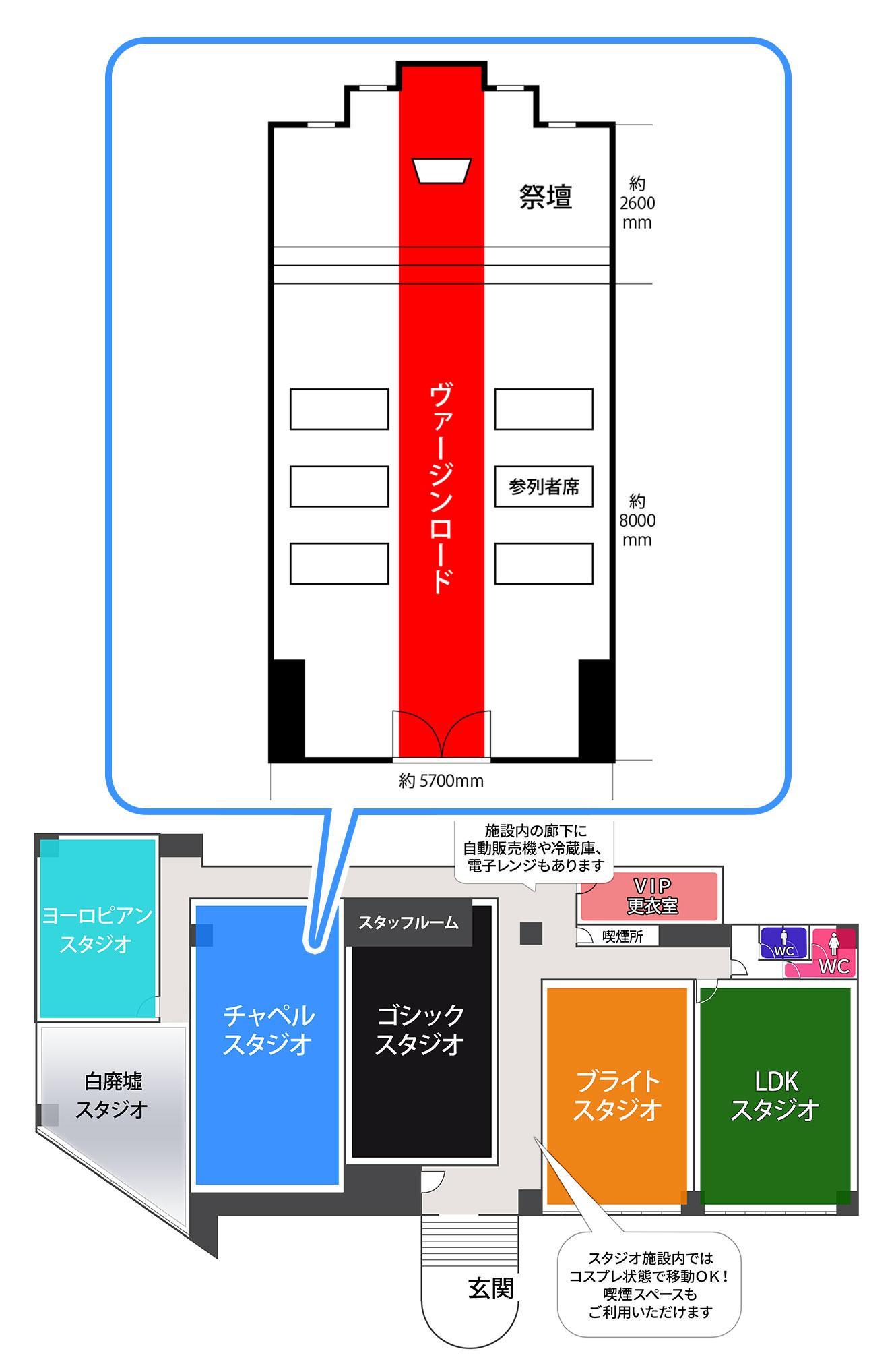 大阪平野店チャペルスタジオ