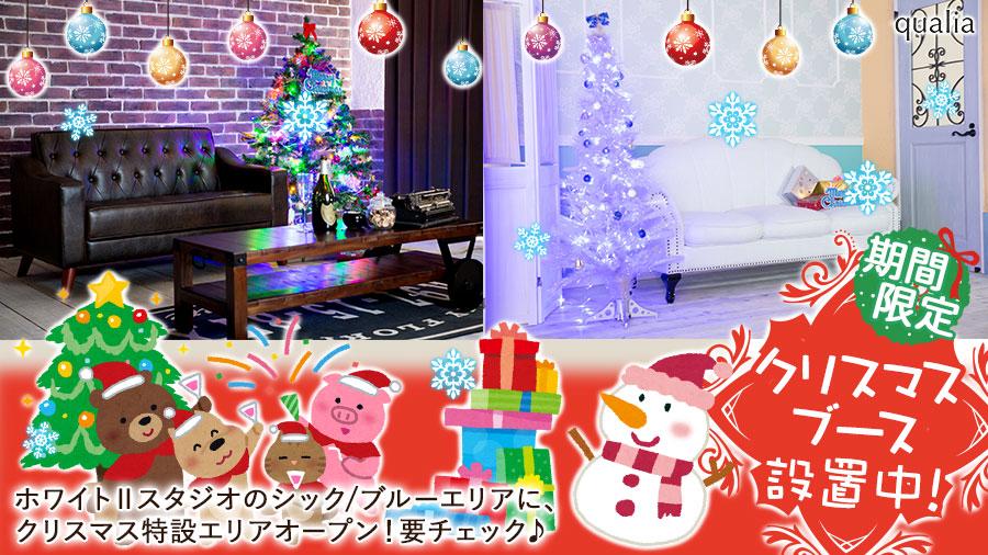 クリスマスブース設置中!