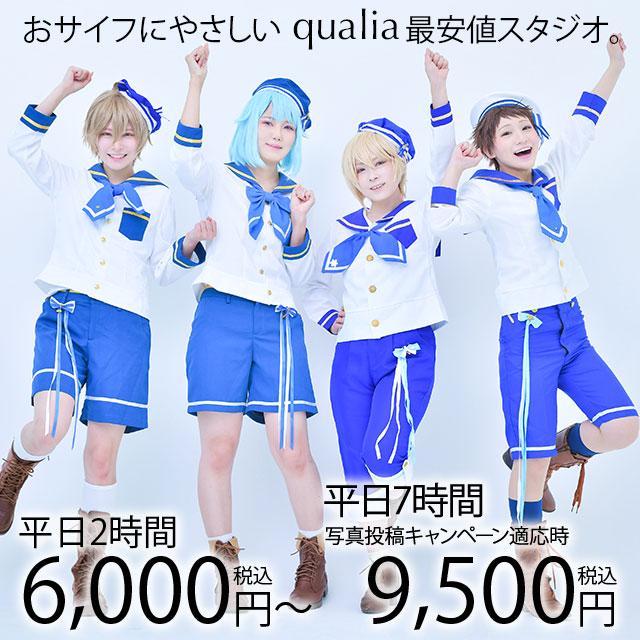お財布にやさしい♪平日2時間6,000円!